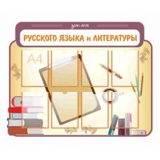 Оформление кабинета русского языка №3