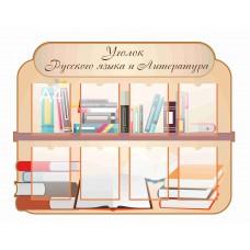 Оформление кабинета русского языка №4