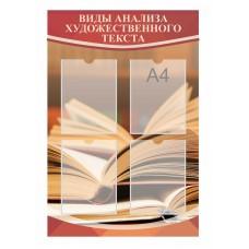 Оформление кабинета русского языка №13