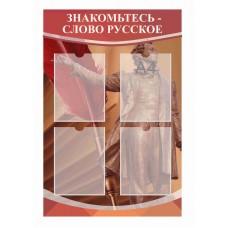 Оформление кабинета русского языка №15