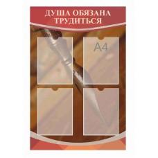 Оформление кабинета русского языка №16