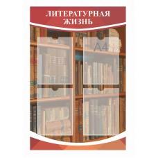 Оформление кабинета русского языка №17