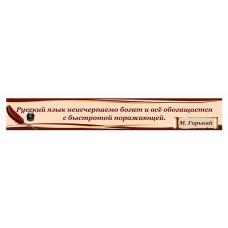 Оформление кабинета русского языка №18