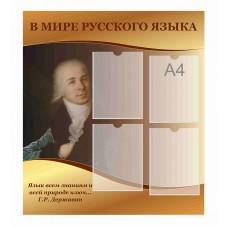 Оформление кабинета русского языка №19