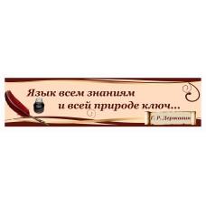 Оформление кабинета русского языка №24