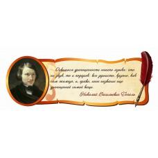 Оформление кабинета русского языка №39