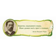 Оформление кабинета русского языка №54