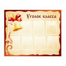Оформление кабинета русского языка №56