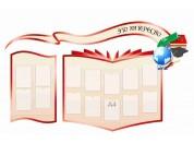 Оформление кабинета фойе и рекреаций №12