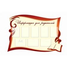 Оформление кабинета фойе и рекреаций №20