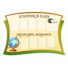Оформление кабинета фойе и рекреаций №33