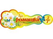 Оформление группы Ромашка №7
