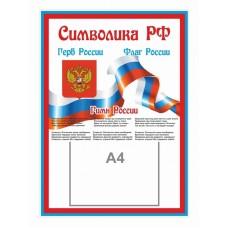 Оформление кабинета о России №7
