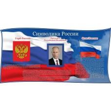 Стенд с символикой Регионов России №1
