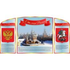 Стенд с символикой Регионов России №2