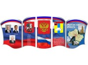 Стенд с символикой Регионов России №3
