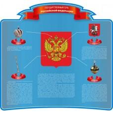 Стенд с символикой Регионов России №4