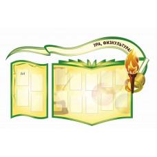 Оформление кабинета Спортзала №9