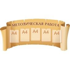 Стенды специалистов №1