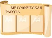 Стенды специалистов №2