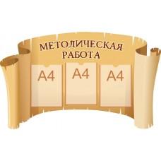 Стенды специалистов №3