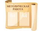 Стенды специалистов №4