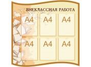 Стенды специалистов №5