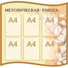 Стенды специалистов №6
