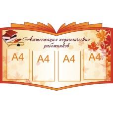 Стенды специалистов №7