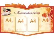 Стенды специалистов №9