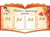 Стенды специалистов №11