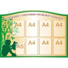 Стенды специалистов №14