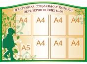 Стенды специалистов №15