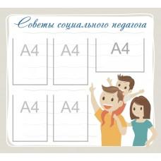 Стенды специалистов №20