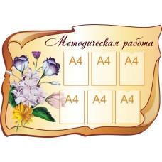 Стенды специалистов №24