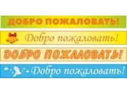 Школьные таблички №2