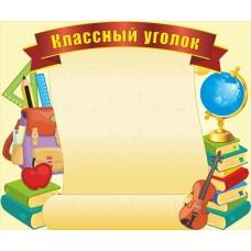 Стенды для начальной школы №34