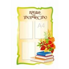 Стенды для начальной школы №56