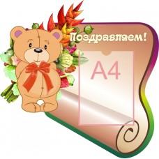 Стенд поздравляем №23