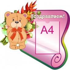 Стенд поздравляем №24