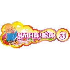 Оформление группы Умнички №7