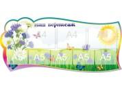 Оформление группы Васильки №2