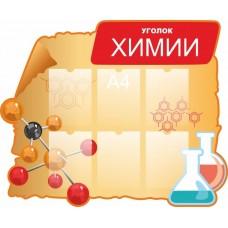 Оформление кабинета Химии №2