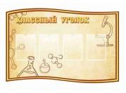 Оформление кабинета Химии №19
