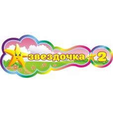 Оформление группы Звездочка №7