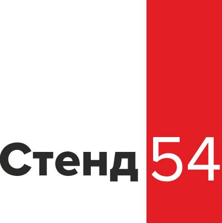 Стенд 54